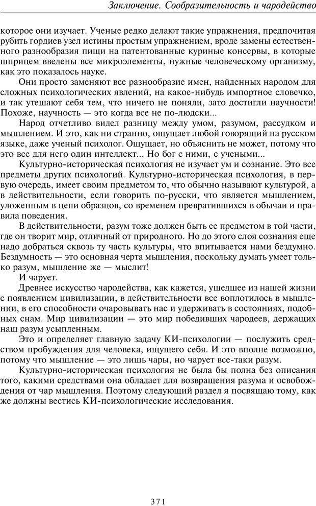 PDF. Общая культурно-историческая психология. Шевцов А. А. Страница 370. Читать онлайн
