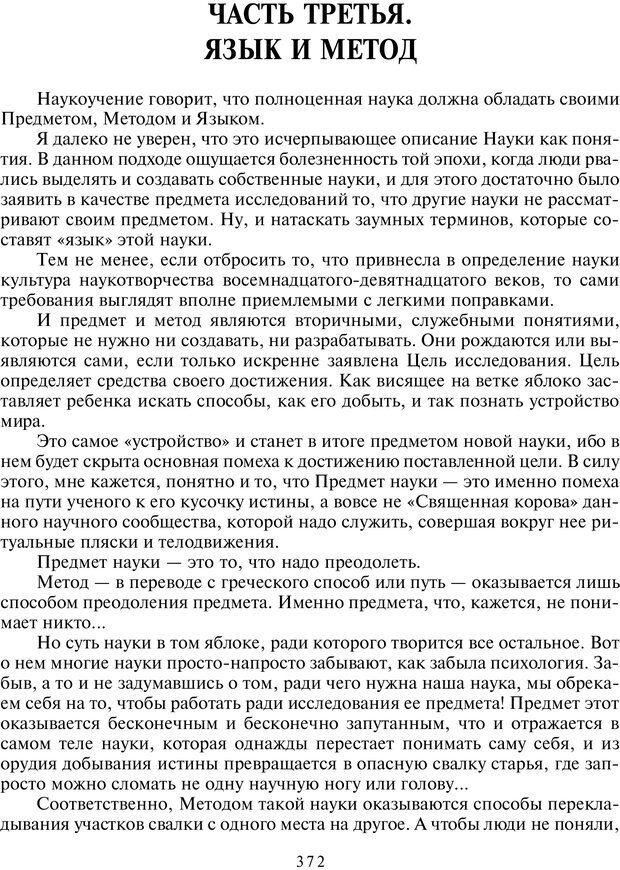 PDF. Общая культурно-историческая психология. Шевцов А. А. Страница 371. Читать онлайн