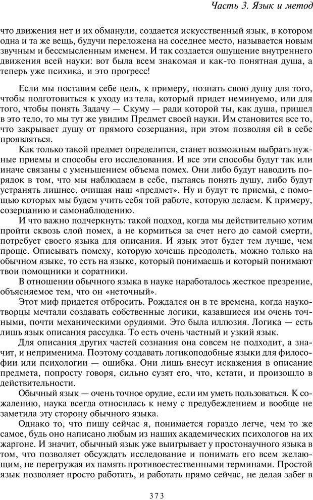 PDF. Общая культурно-историческая психология. Шевцов А. А. Страница 372. Читать онлайн