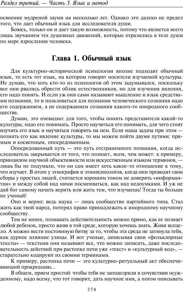 PDF. Общая культурно-историческая психология. Шевцов А. А. Страница 373. Читать онлайн