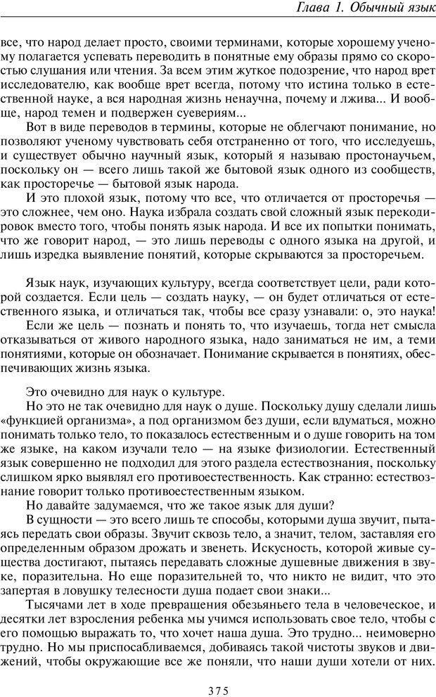 PDF. Общая культурно-историческая психология. Шевцов А. А. Страница 374. Читать онлайн