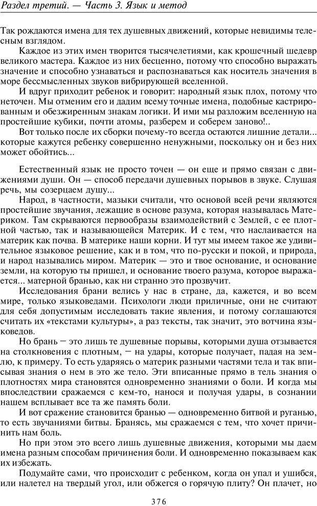 PDF. Общая культурно-историческая психология. Шевцов А. А. Страница 375. Читать онлайн