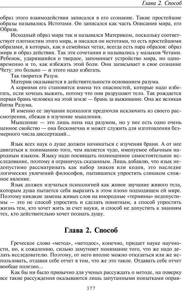 PDF. Общая культурно-историческая психология. Шевцов А. А. Страница 376. Читать онлайн