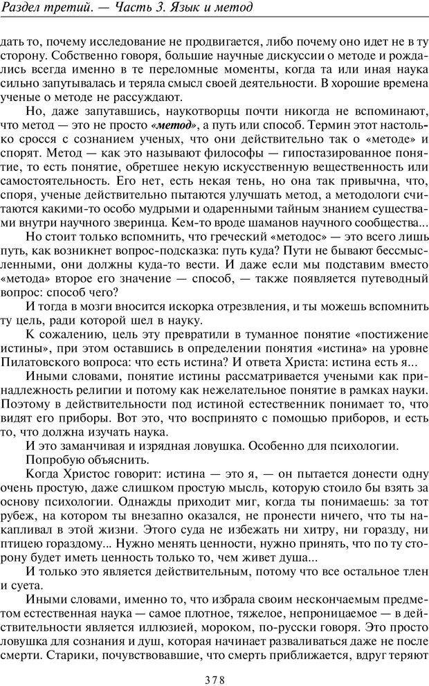 PDF. Общая культурно-историческая психология. Шевцов А. А. Страница 377. Читать онлайн