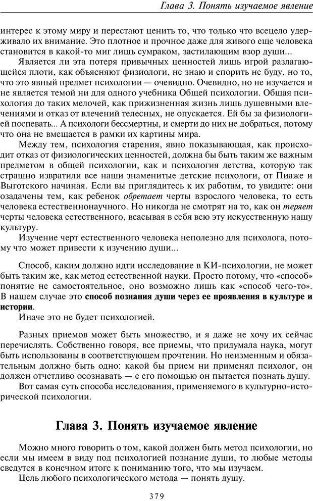 PDF. Общая культурно-историческая психология. Шевцов А. А. Страница 378. Читать онлайн