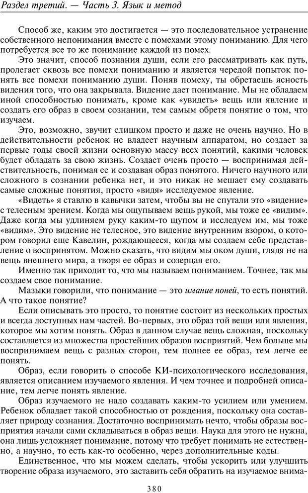 PDF. Общая культурно-историческая психология. Шевцов А. А. Страница 379. Читать онлайн