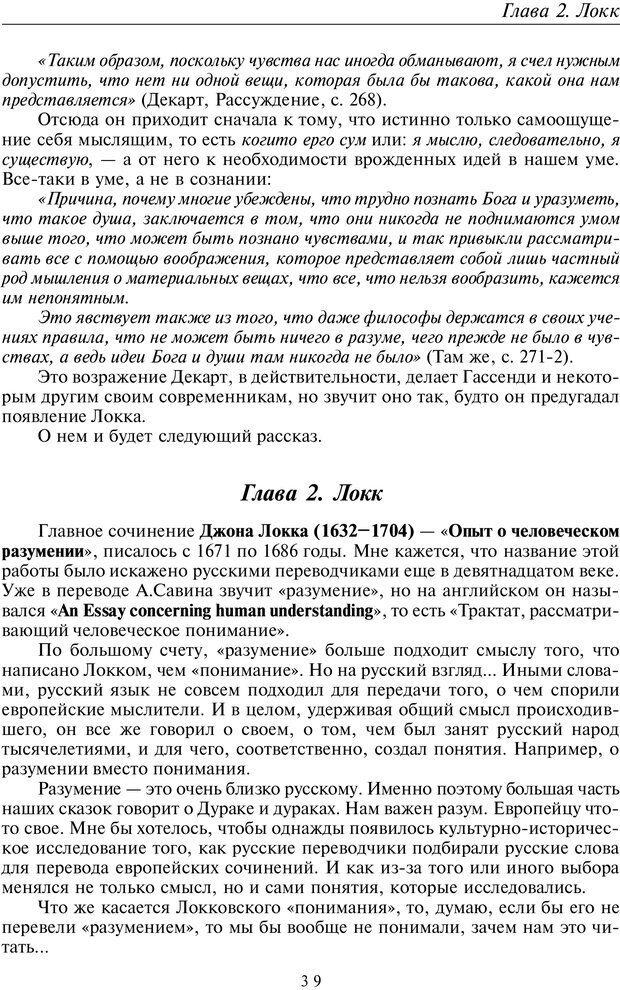 PDF. Общая культурно-историческая психология. Шевцов А. А. Страница 38. Читать онлайн
