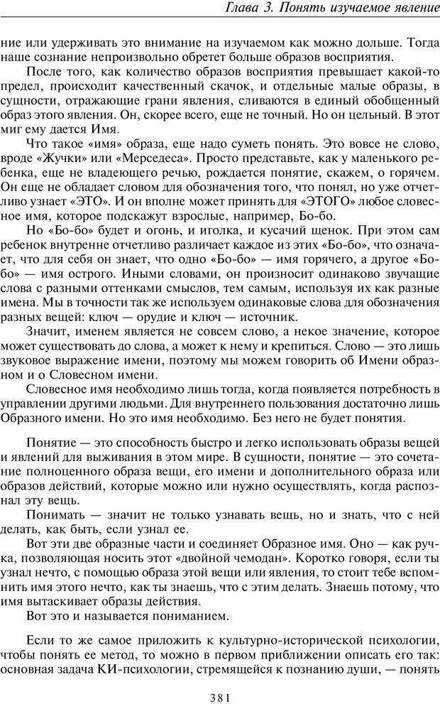 PDF. Общая культурно-историческая психология. Шевцов А. А. Страница 380. Читать онлайн