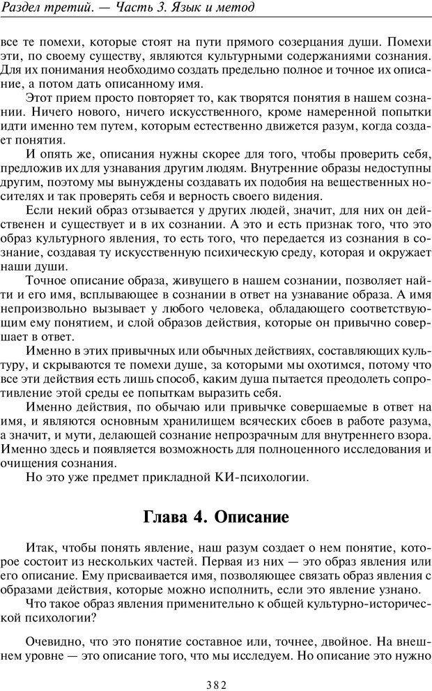 PDF. Общая культурно-историческая психология. Шевцов А. А. Страница 381. Читать онлайн