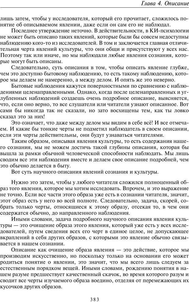 PDF. Общая культурно-историческая психология. Шевцов А. А. Страница 382. Читать онлайн