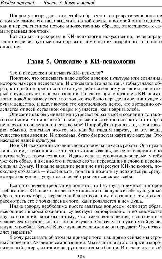 PDF. Общая культурно-историческая психология. Шевцов А. А. Страница 383. Читать онлайн