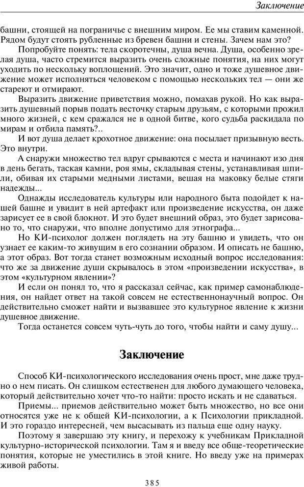 PDF. Общая культурно-историческая психология. Шевцов А. А. Страница 384. Читать онлайн