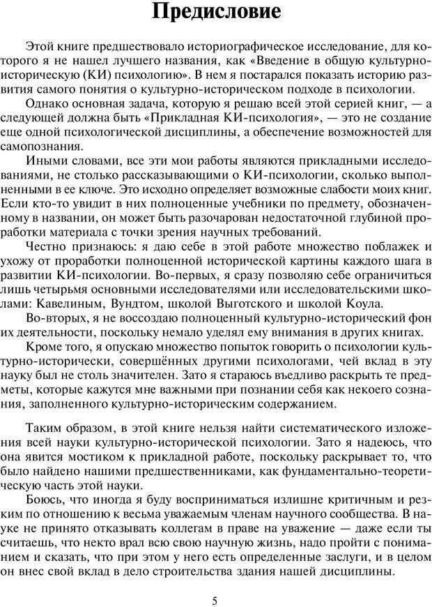 PDF. Общая культурно-историческая психология. Шевцов А. А. Страница 4. Читать онлайн