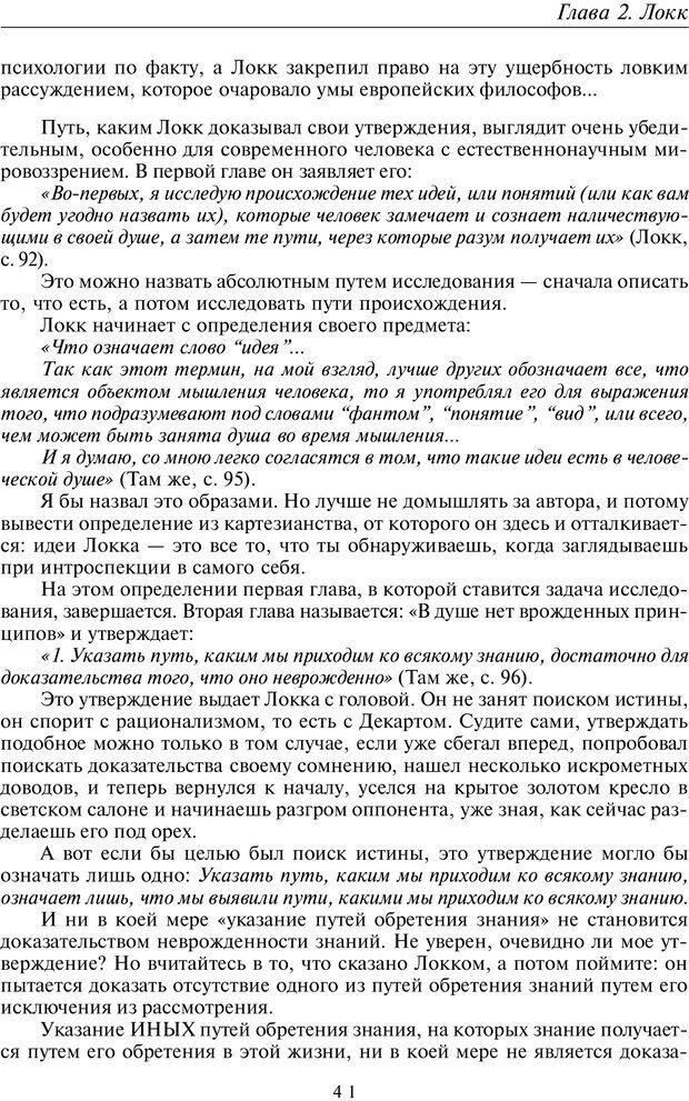 PDF. Общая культурно-историческая психология. Шевцов А. А. Страница 40. Читать онлайн