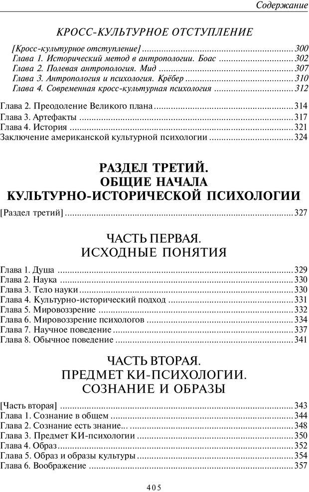 PDF. Общая культурно-историческая психология. Шевцов А. А. Страница 404. Читать онлайн