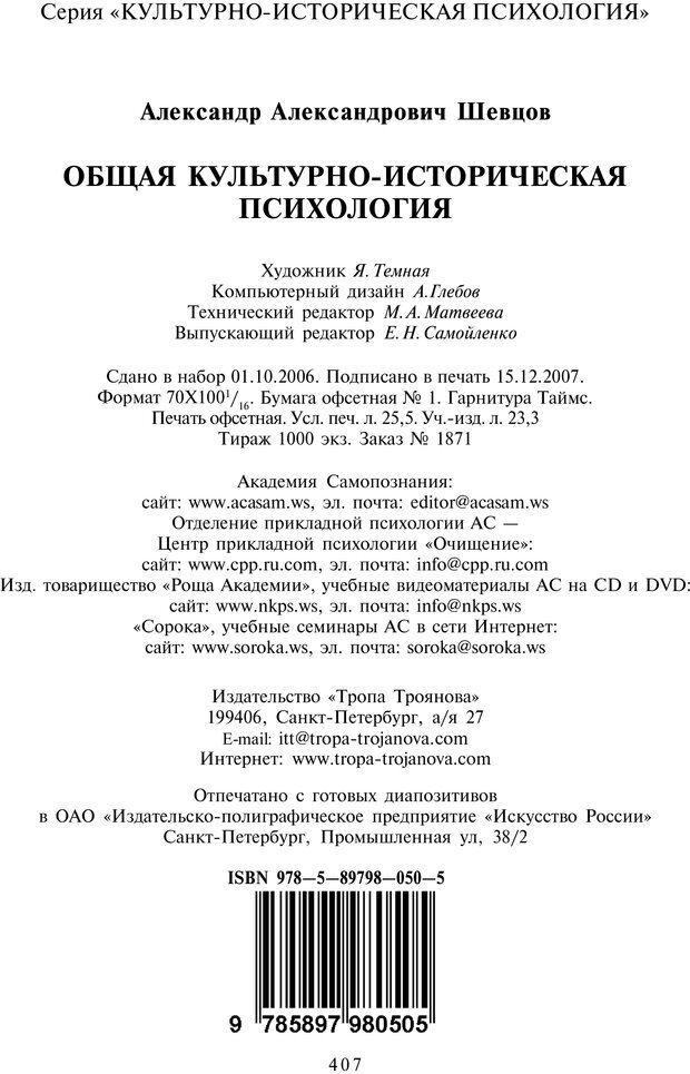 PDF. Общая культурно-историческая психология. Шевцов А. А. Страница 406. Читать онлайн