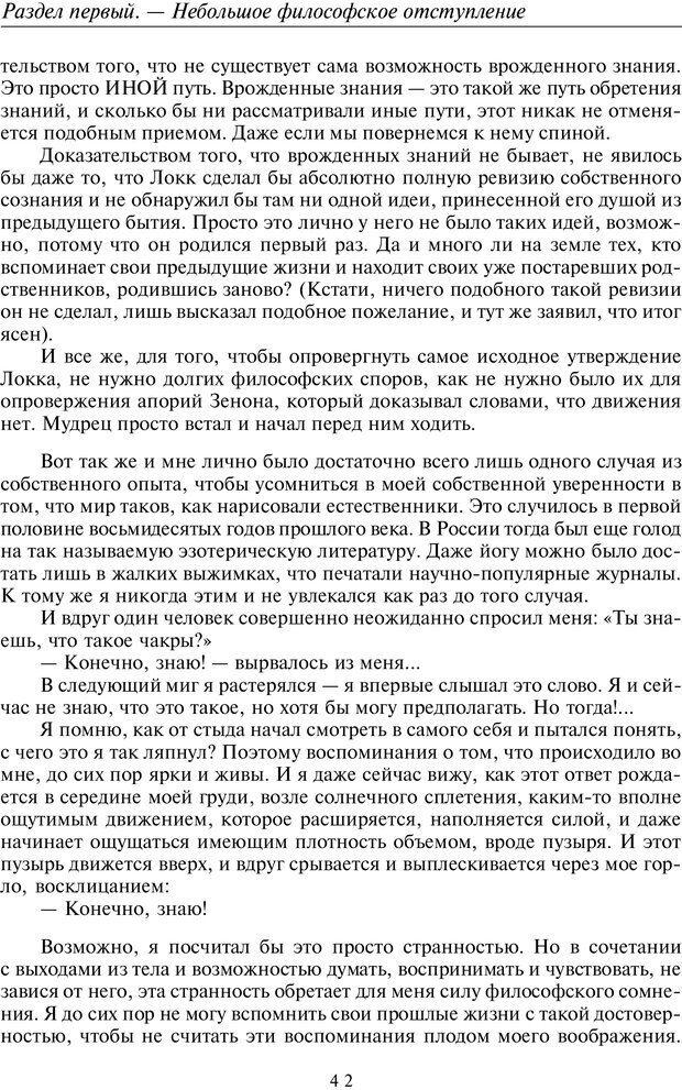 PDF. Общая культурно-историческая психология. Шевцов А. А. Страница 41. Читать онлайн
