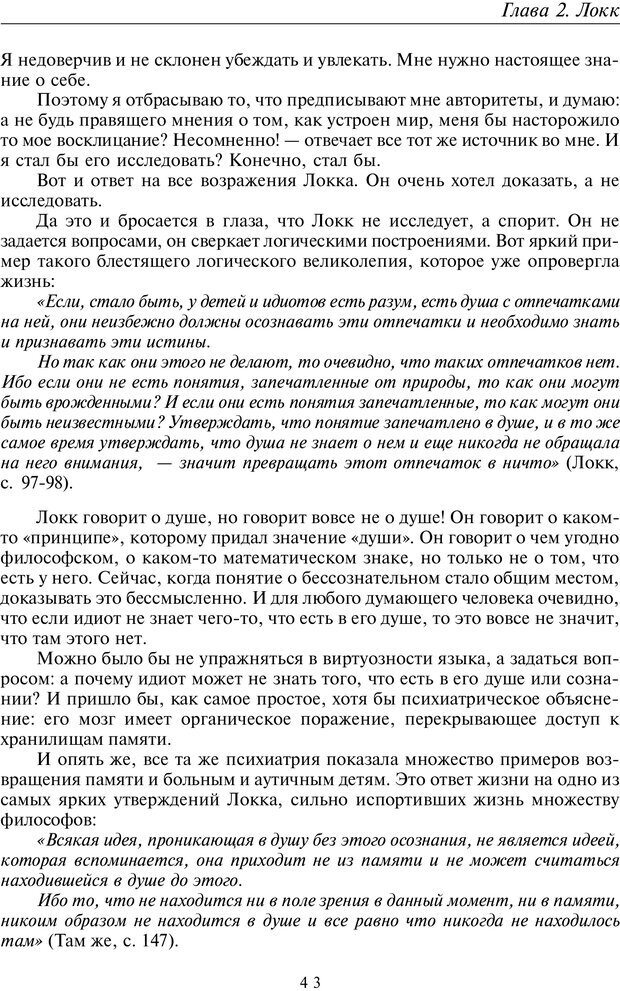 PDF. Общая культурно-историческая психология. Шевцов А. А. Страница 42. Читать онлайн