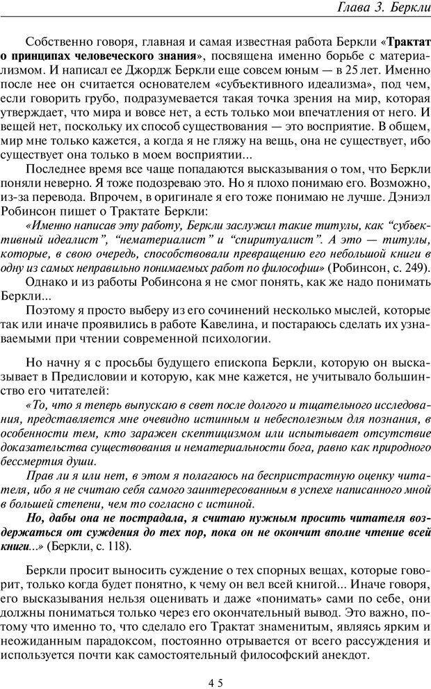 PDF. Общая культурно-историческая психология. Шевцов А. А. Страница 44. Читать онлайн