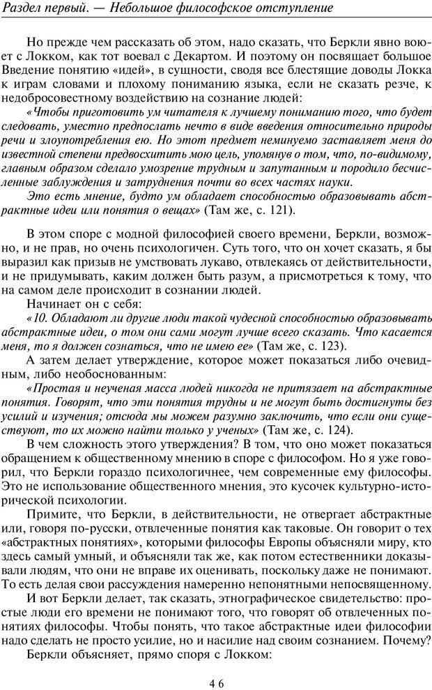 PDF. Общая культурно-историческая психология. Шевцов А. А. Страница 45. Читать онлайн