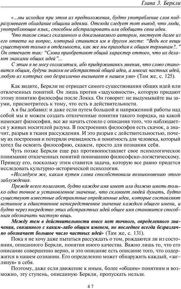 PDF. Общая культурно-историческая психология. Шевцов А. А. Страница 46. Читать онлайн