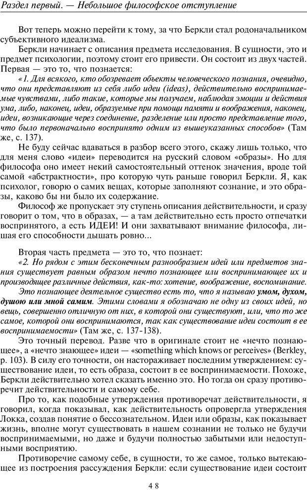 PDF. Общая культурно-историческая психология. Шевцов А. А. Страница 47. Читать онлайн