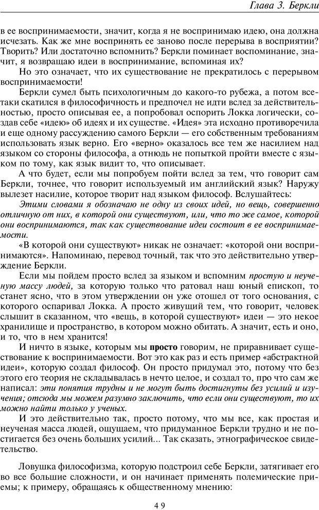 PDF. Общая культурно-историческая психология. Шевцов А. А. Страница 48. Читать онлайн