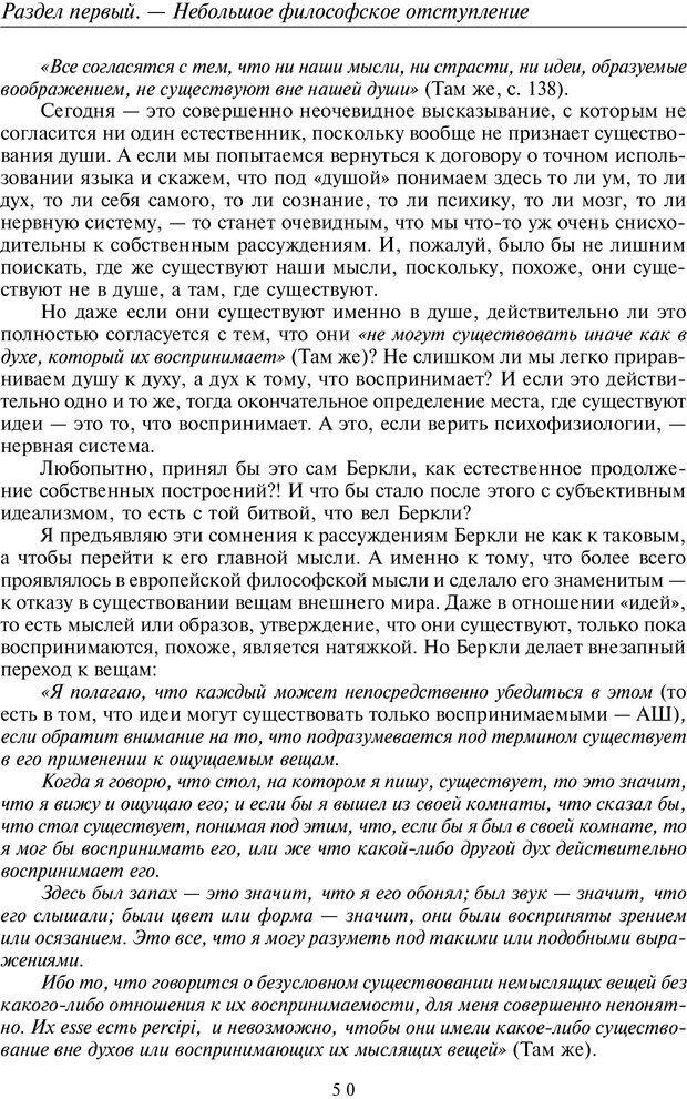 PDF. Общая культурно-историческая психология. Шевцов А. А. Страница 49. Читать онлайн