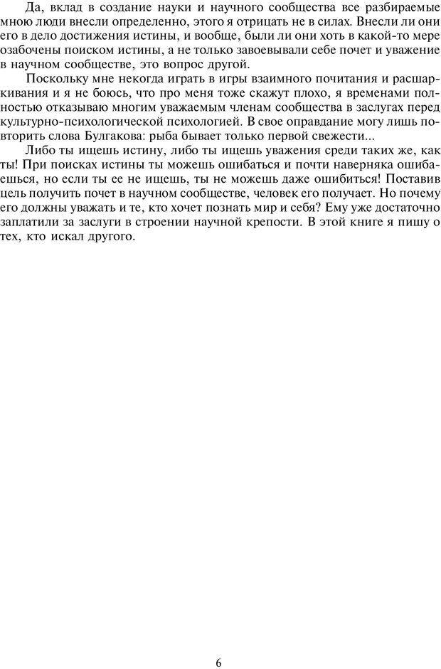 PDF. Общая культурно-историческая психология. Шевцов А. А. Страница 5. Читать онлайн