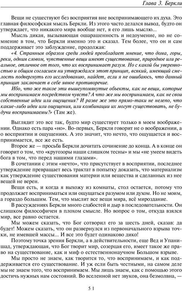 PDF. Общая культурно-историческая психология. Шевцов А. А. Страница 50. Читать онлайн