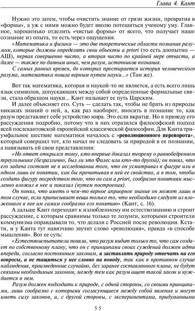 PDF. Общая культурно-историческая психология. Шевцов А. А. Страница 54. Читать онлайн