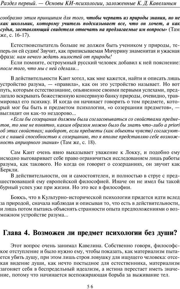 PDF. Общая культурно-историческая психология. Шевцов А. А. Страница 55. Читать онлайн