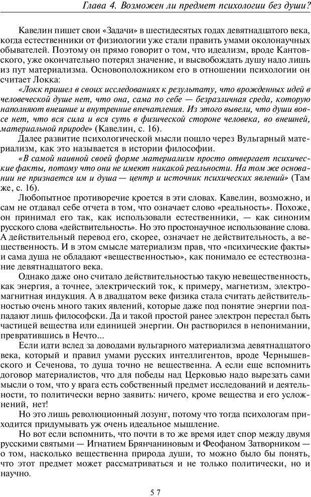 PDF. Общая культурно-историческая психология. Шевцов А. А. Страница 56. Читать онлайн