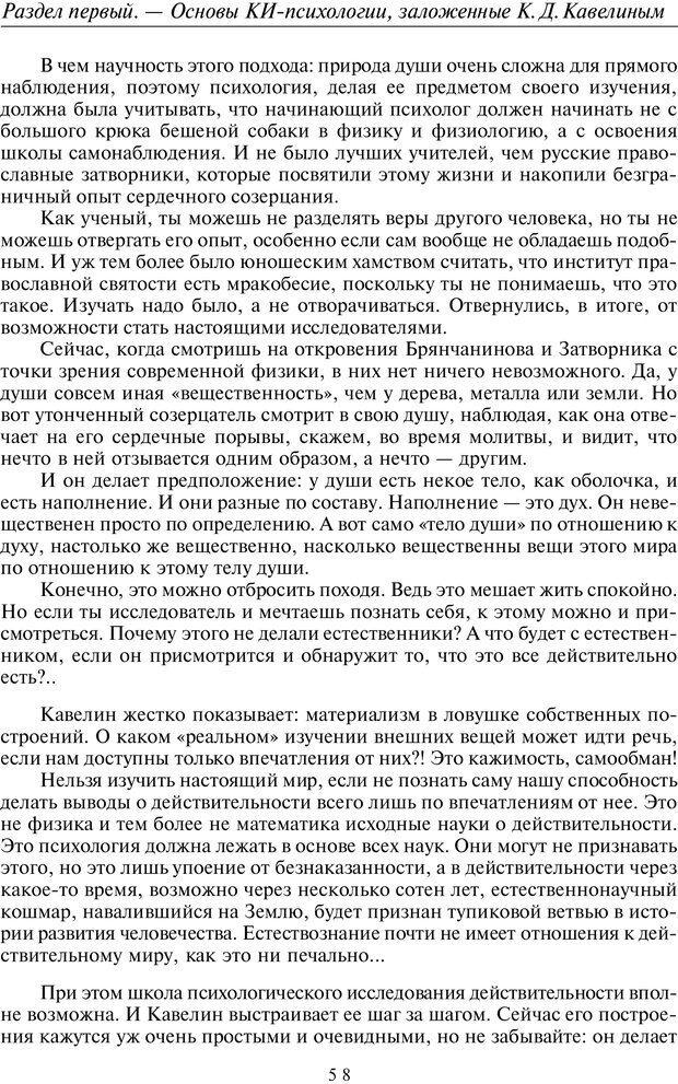 PDF. Общая культурно-историческая психология. Шевцов А. А. Страница 57. Читать онлайн