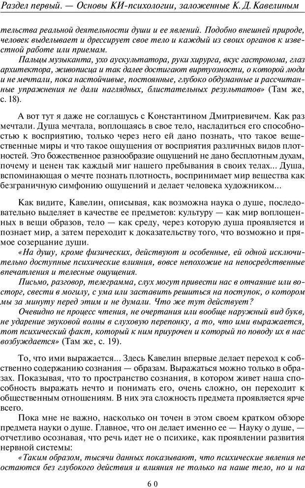 PDF. Общая культурно-историческая психология. Шевцов А. А. Страница 59. Читать онлайн