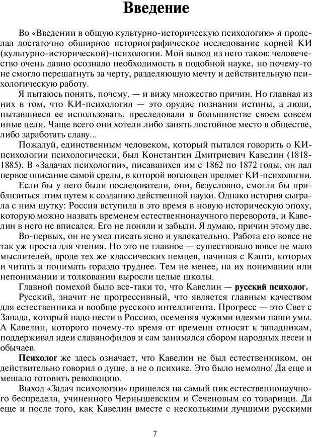 PDF. Общая культурно-историческая психология. Шевцов А. А. Страница 6. Читать онлайн