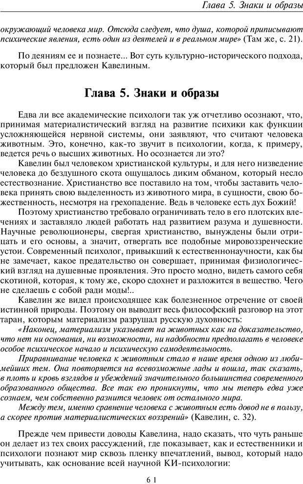 PDF. Общая культурно-историческая психология. Шевцов А. А. Страница 60. Читать онлайн