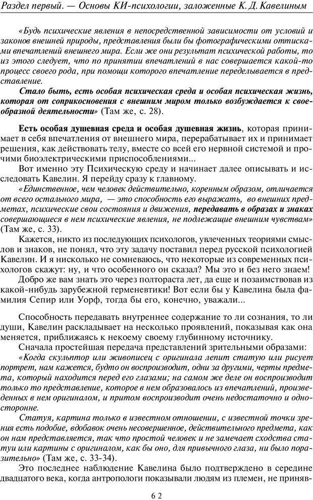 PDF. Общая культурно-историческая психология. Шевцов А. А. Страница 61. Читать онлайн