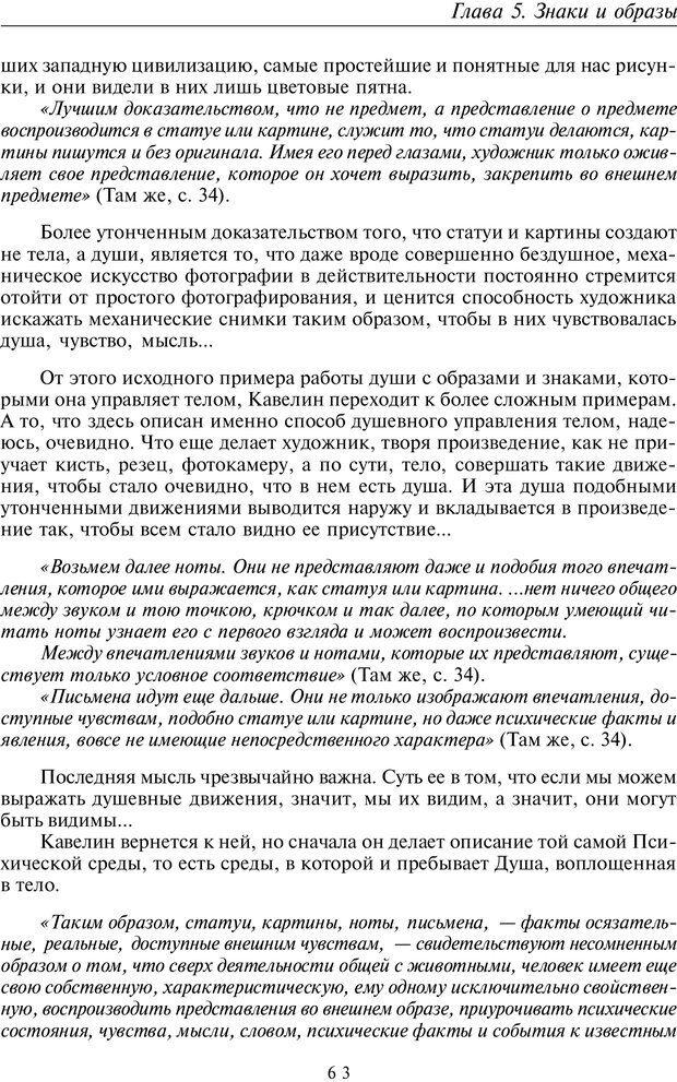 PDF. Общая культурно-историческая психология. Шевцов А. А. Страница 62. Читать онлайн