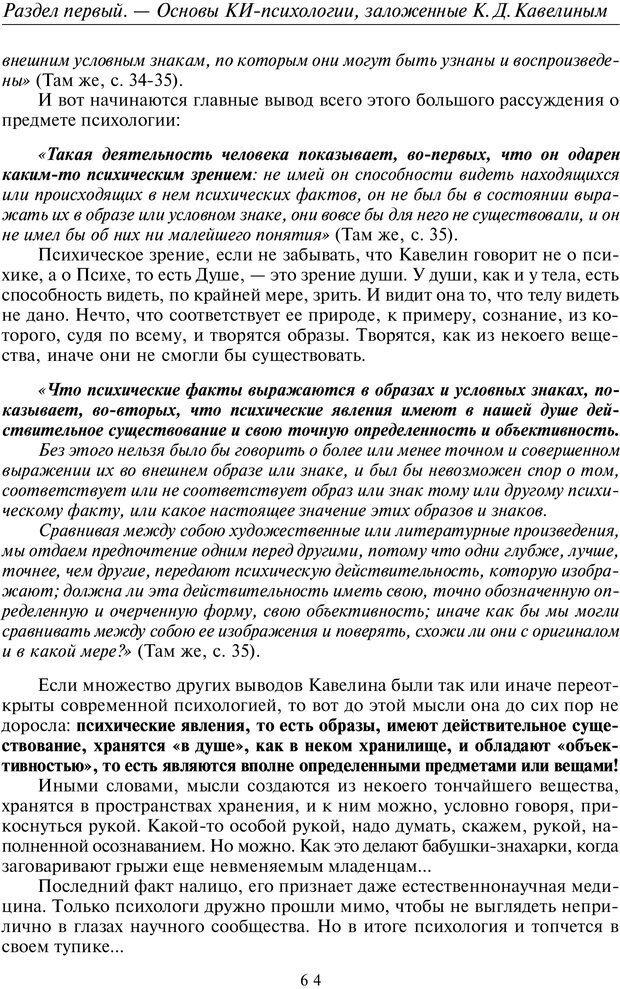 PDF. Общая культурно-историческая психология. Шевцов А. А. Страница 63. Читать онлайн