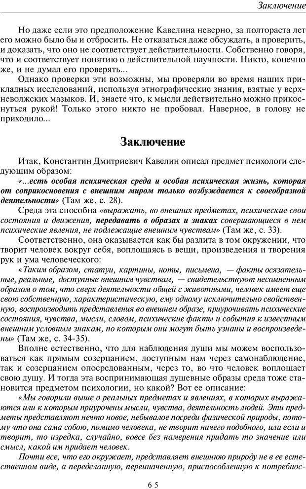 PDF. Общая культурно-историческая психология. Шевцов А. А. Страница 64. Читать онлайн
