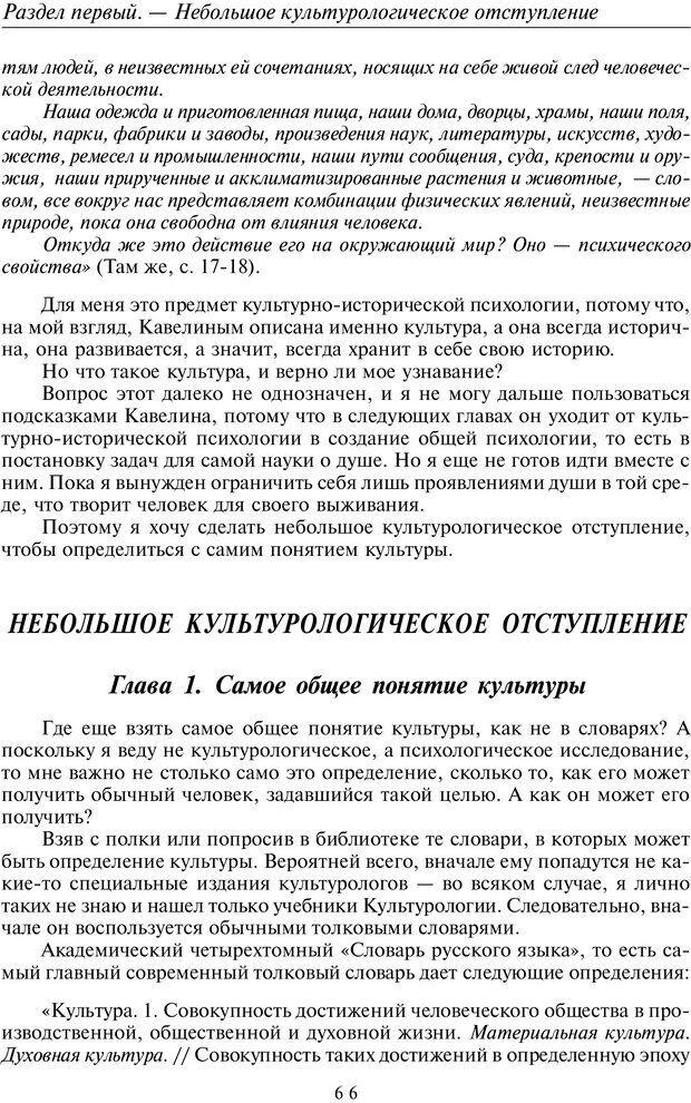 PDF. Общая культурно-историческая психология. Шевцов А. А. Страница 65. Читать онлайн