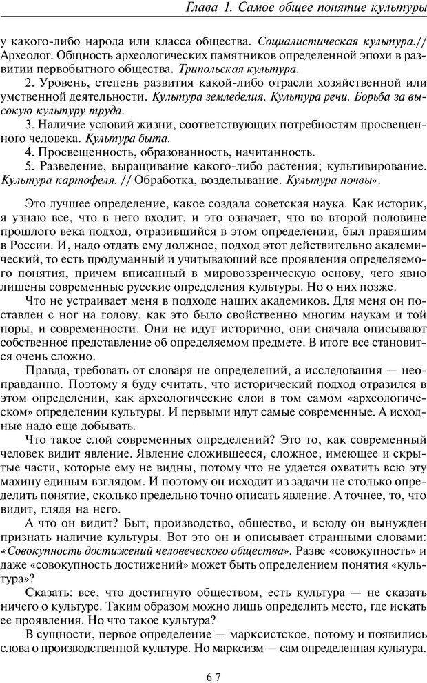 PDF. Общая культурно-историческая психология. Шевцов А. А. Страница 66. Читать онлайн