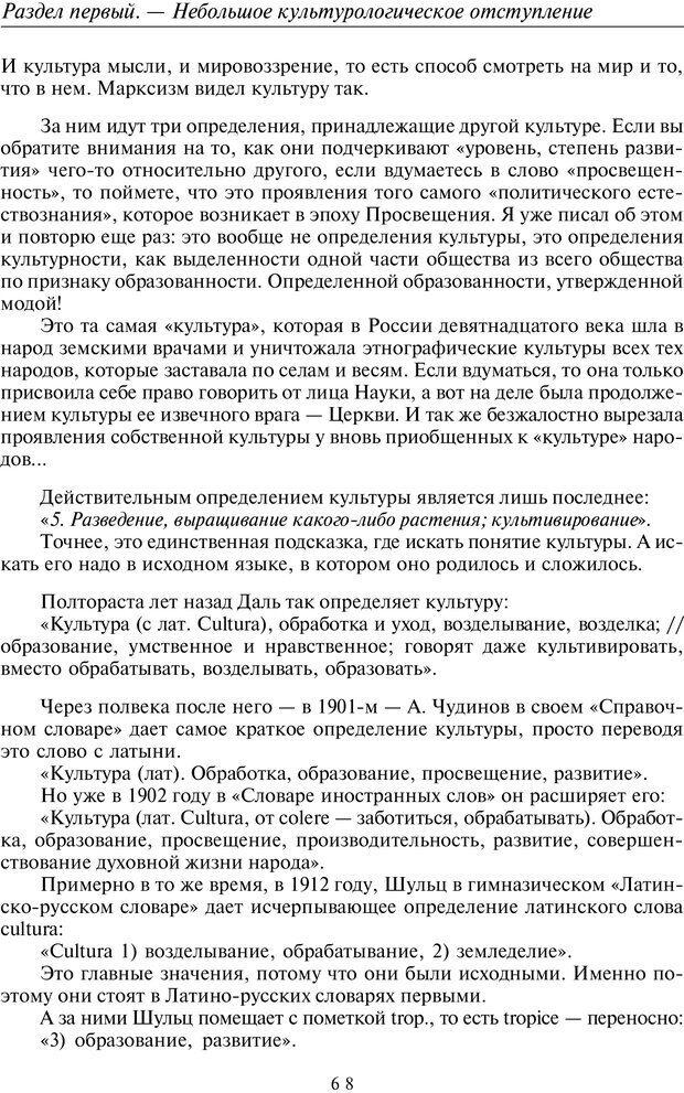 PDF. Общая культурно-историческая психология. Шевцов А. А. Страница 67. Читать онлайн