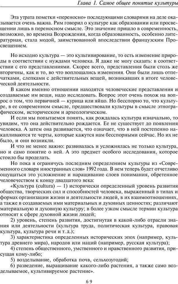 PDF. Общая культурно-историческая психология. Шевцов А. А. Страница 68. Читать онлайн