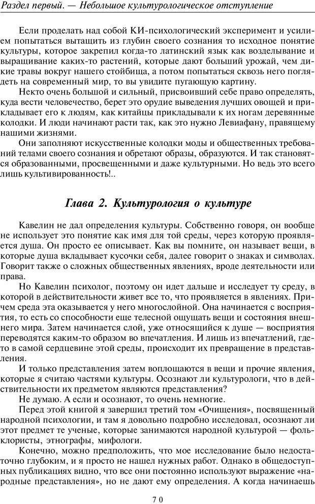PDF. Общая культурно-историческая психология. Шевцов А. А. Страница 69. Читать онлайн