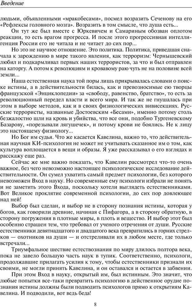 PDF. Общая культурно-историческая психология. Шевцов А. А. Страница 7. Читать онлайн