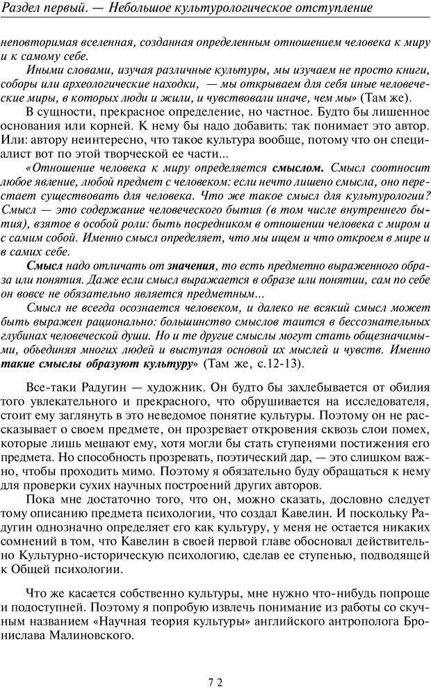PDF. Общая культурно-историческая психология. Шевцов А. А. Страница 71. Читать онлайн