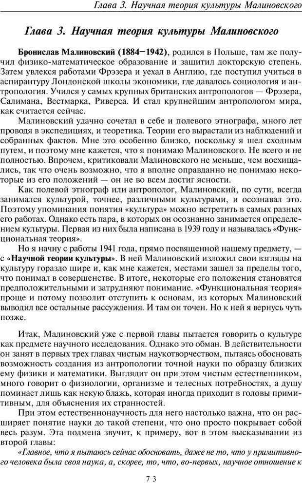 PDF. Общая культурно-историческая психология. Шевцов А. А. Страница 72. Читать онлайн