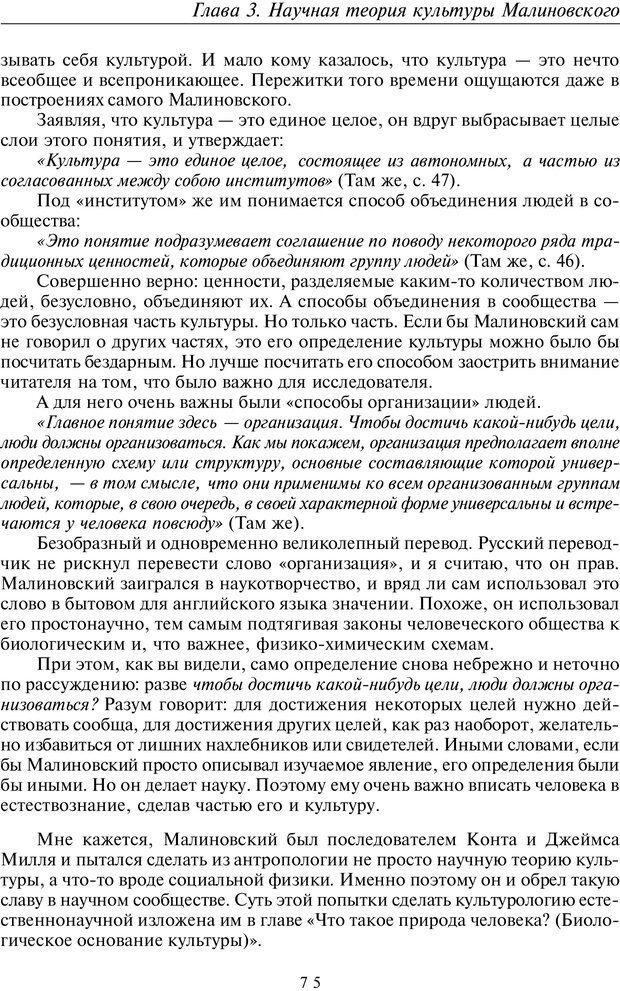 PDF. Общая культурно-историческая психология. Шевцов А. А. Страница 74. Читать онлайн